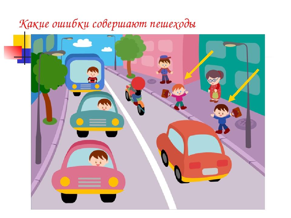 Какие ошибки совершают пешеходы