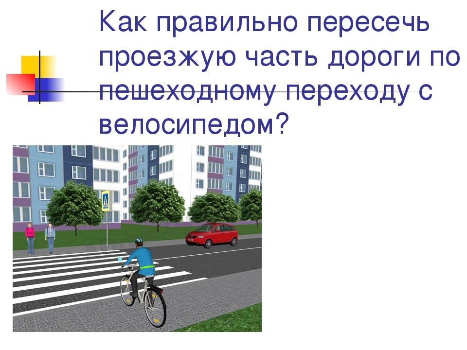 Как правильно пересечь проезжую часть дороги по пешеходному переходу с велоси...
