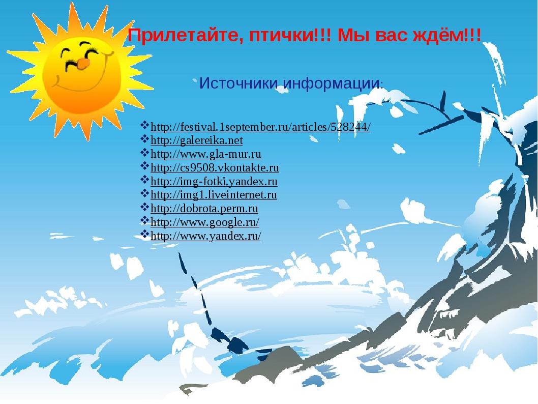 Прилетайте, птички!!! Мы вас ждём!!! Источники информации: http://festival.1s...