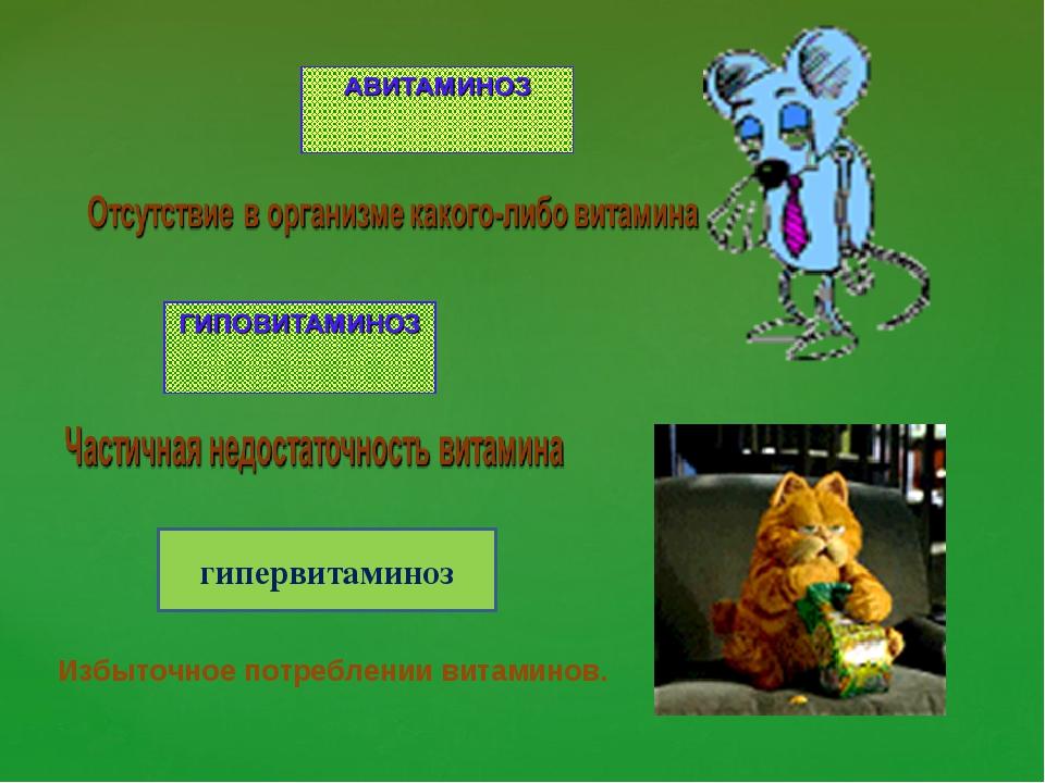 гипервитаминоз Избыточное потреблении витаминов.