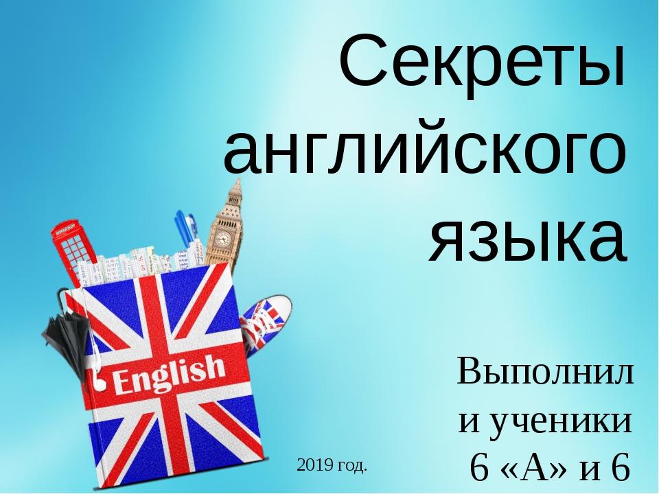 Секреты английского языка Выполнили ученики 6 «А» и 6 «Б» классов под руковод...