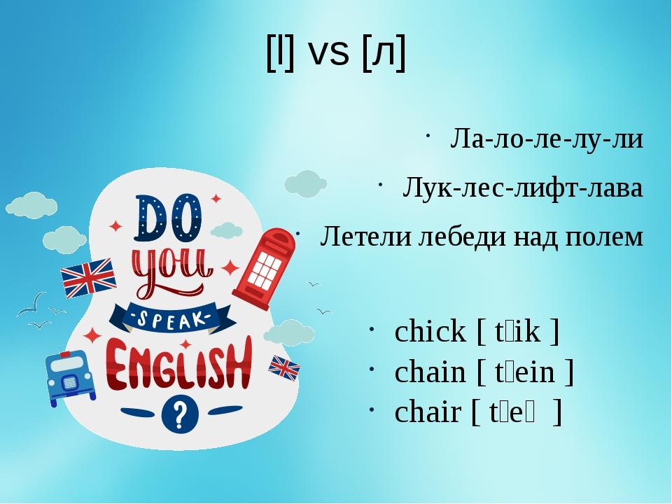 [l] vs [л] Ла-ло-ле-лу-ли Лук-лес-лифт-лава Летели лебеди над полем chick[t...