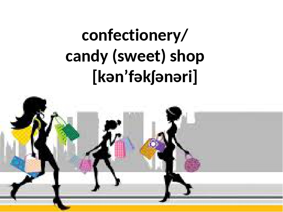 confectionery/ candy (sweet) shop [kən'fəkʃənəri]