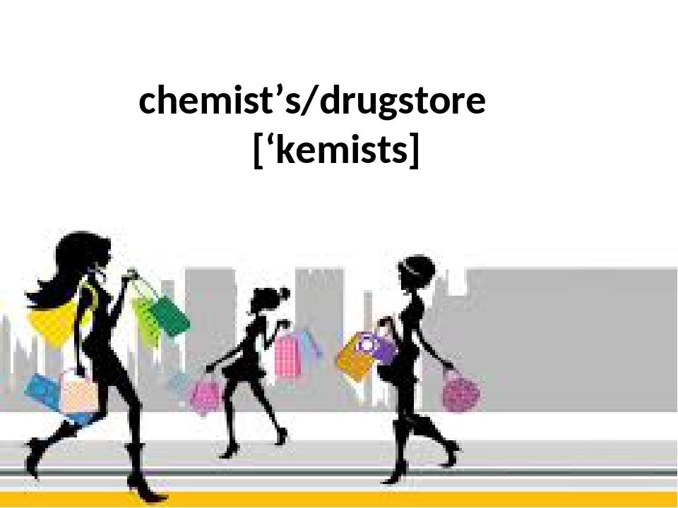 chemist's/drugstore ['kemists]