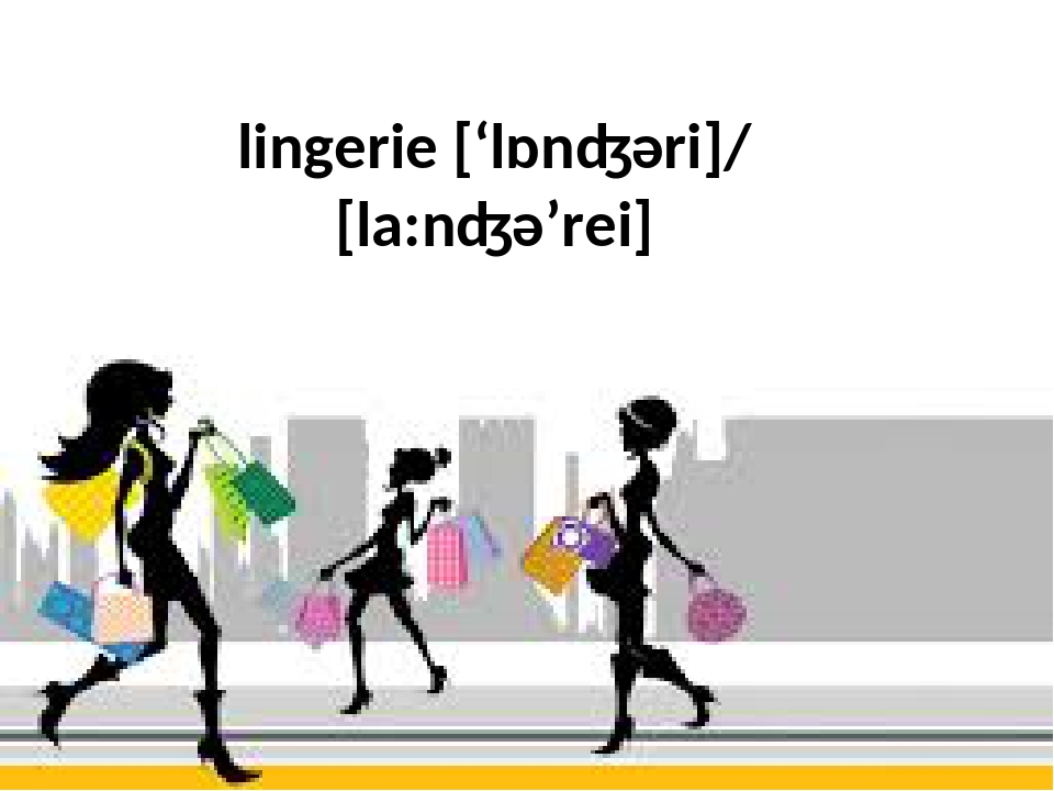 lingerie ['lɒnʤəri]/ [la:nʤə'rei]