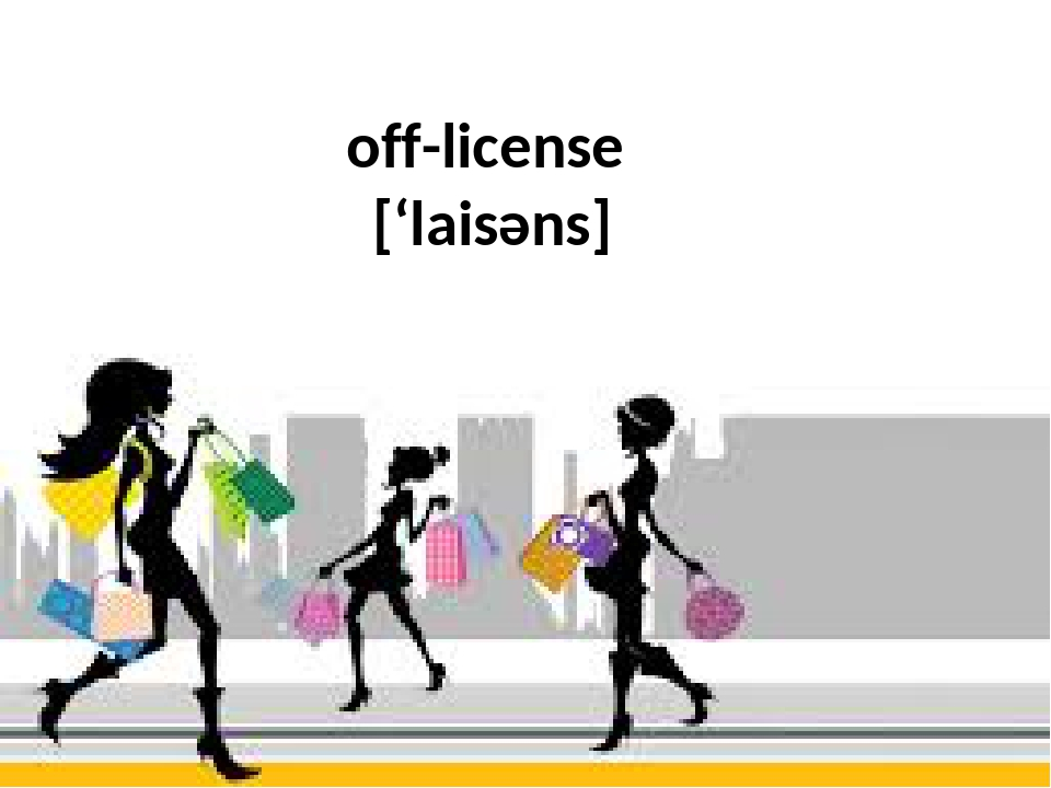 off-license ['laisəns]