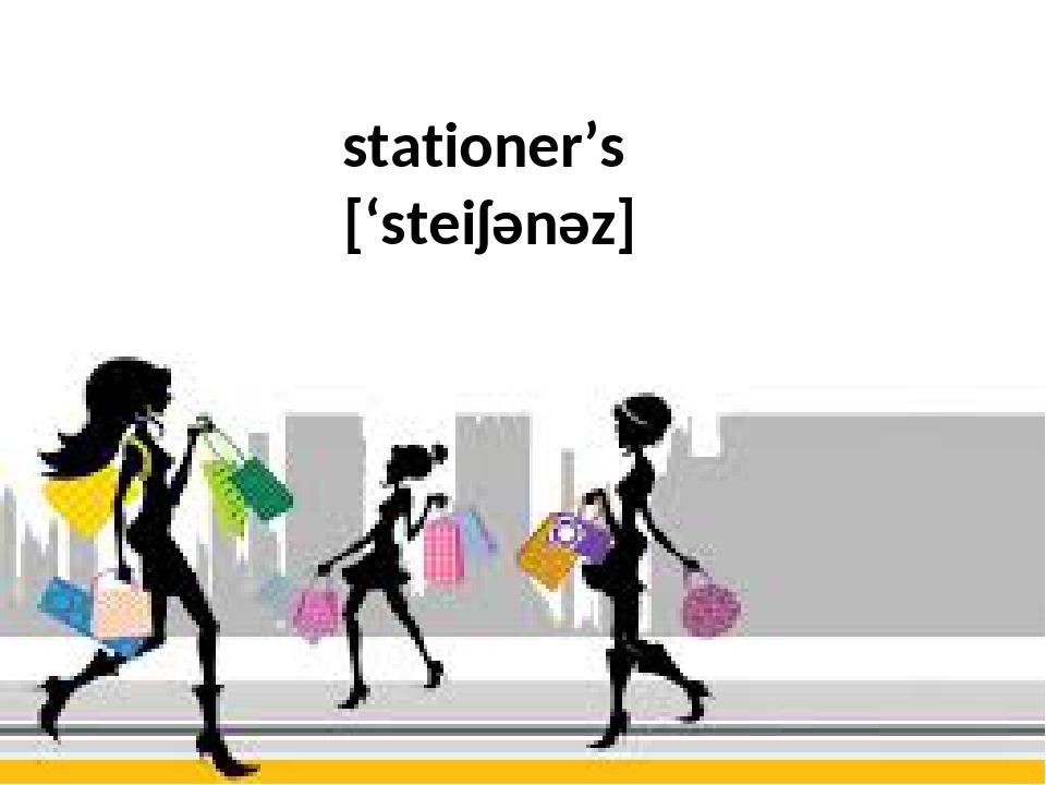 stationer's ['steiʃənəz]