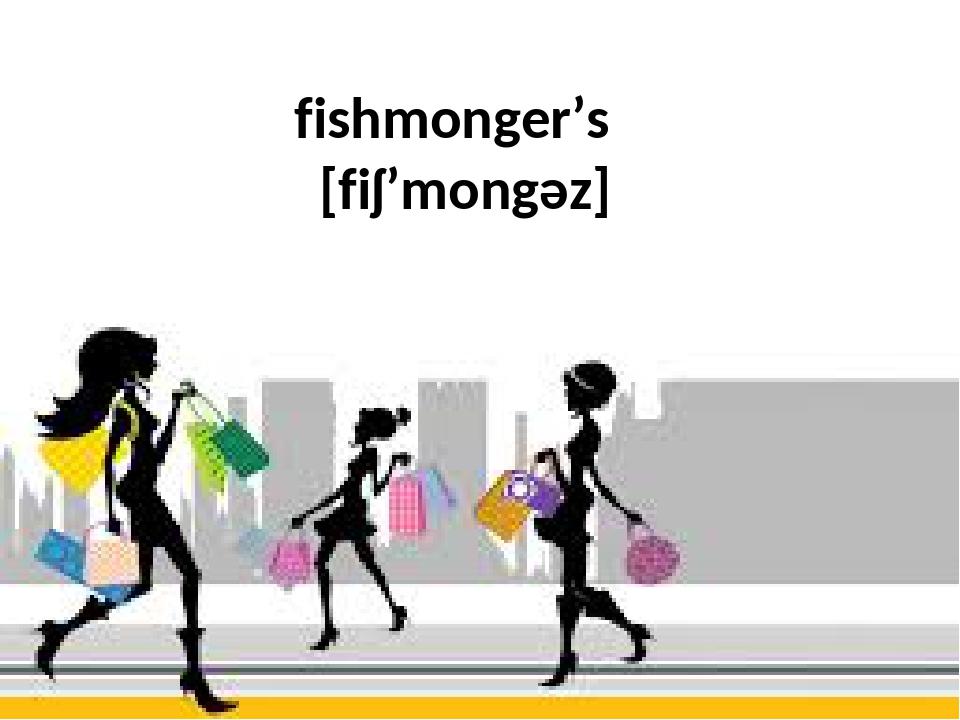 fishmonger's [fiʃ'mongəz]