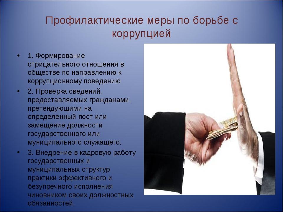 частном борьба с коррупцией в россии презентация актриса исполняет