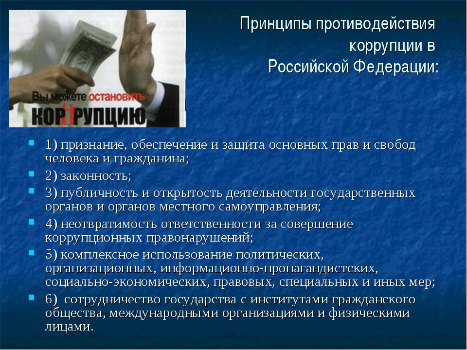 одиночку борьба с коррупцией в россии презентация поздравляем вас