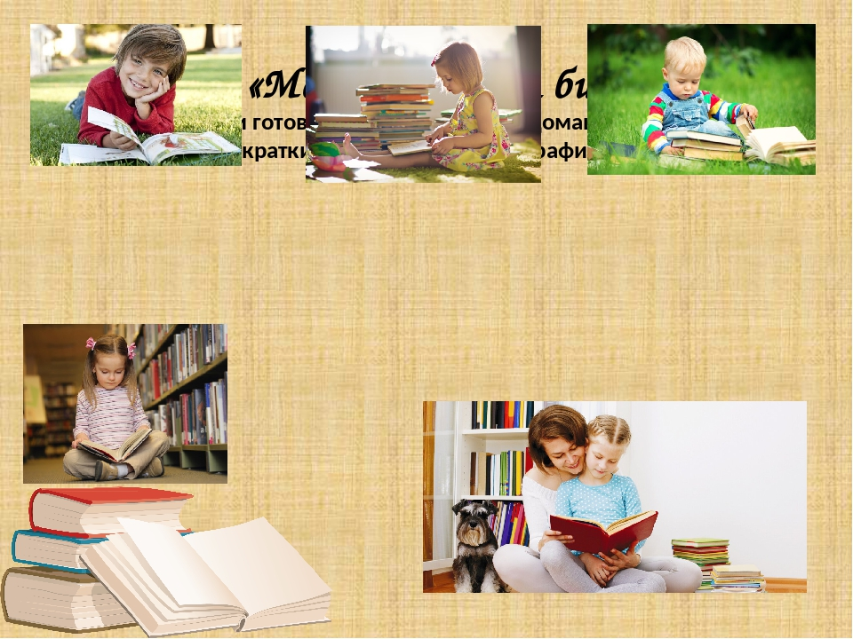 Проекты «Моя домашняя библиотека» В каникулы дети готовили проекты о своих д...