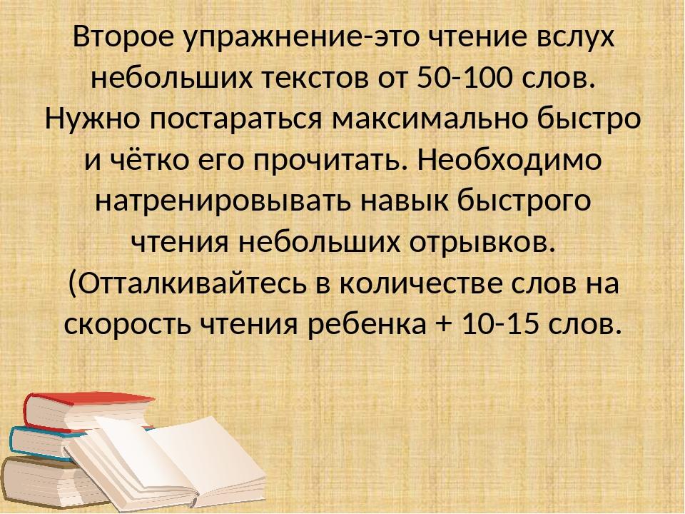 Второе упражнение-это чтение вслух небольших текстов от 50-100 слов. Нужно по...