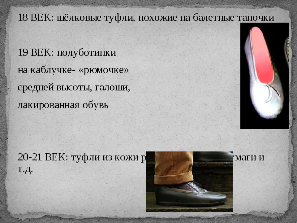 Анекдот Про Лакированные Туфли Отца