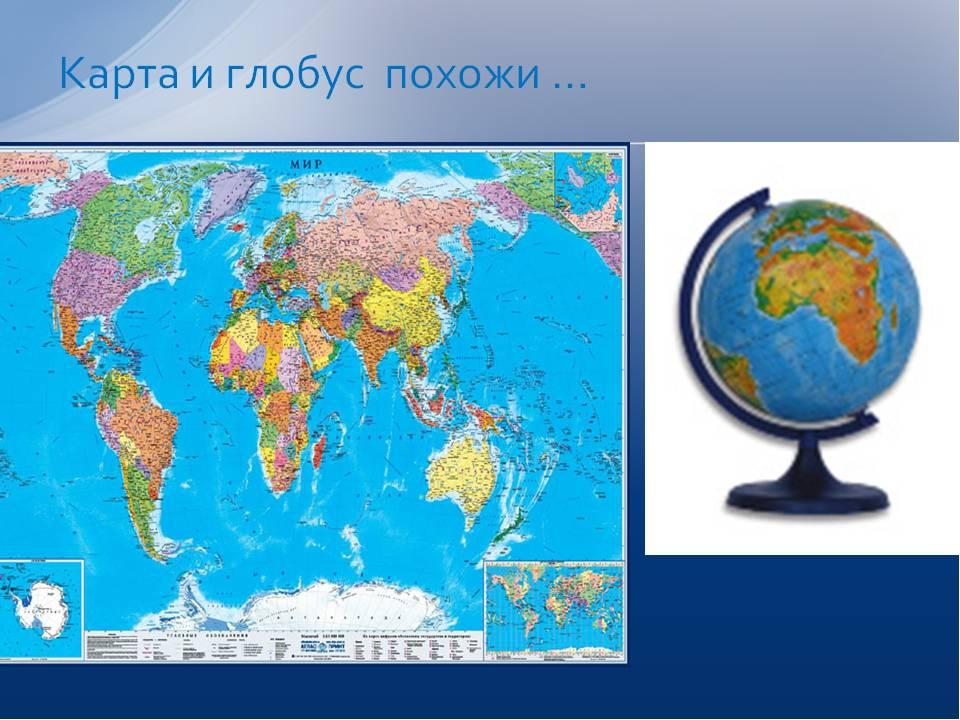 глобус и карта презентация картинки усердие при выполнении