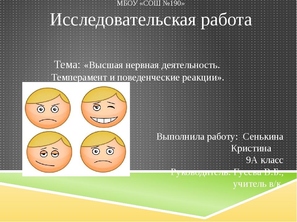 МБОУ «СОШ №190» Исследовательская работа Тема: «Высшая нервная деятельность....
