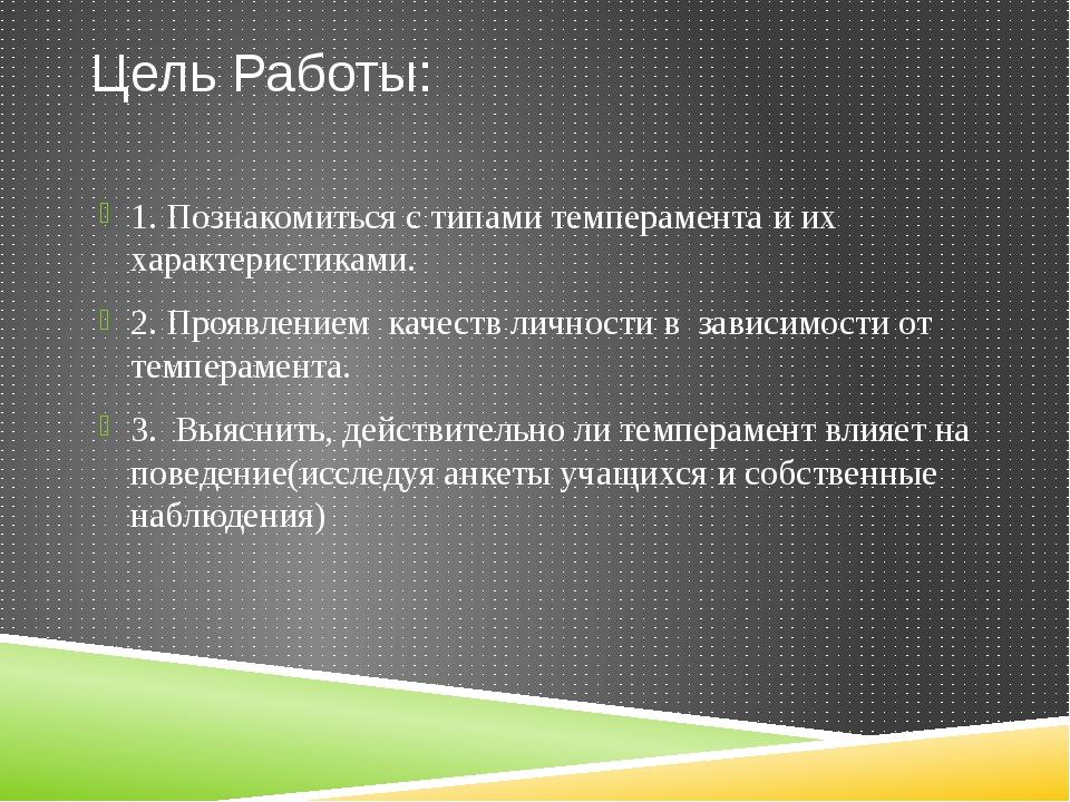 Цель Работы: 1. Познакомиться с типами темперамента и их характеристиками. 2....