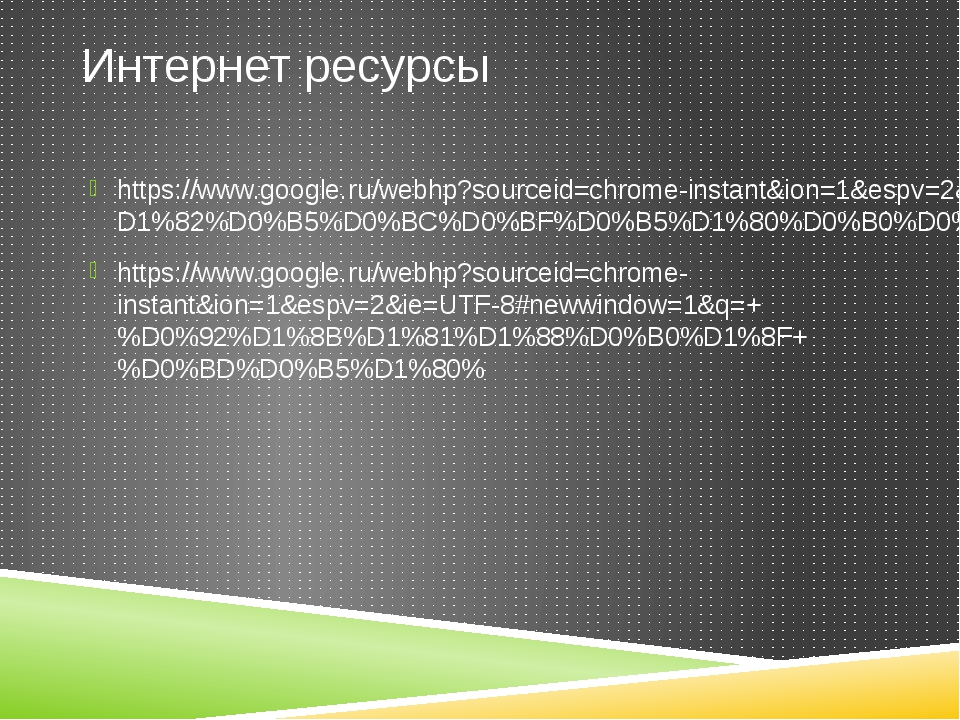 Интернет ресурсы https://www.google.ru/webhp?sourceid=chrome-instant&ion=1&es...
