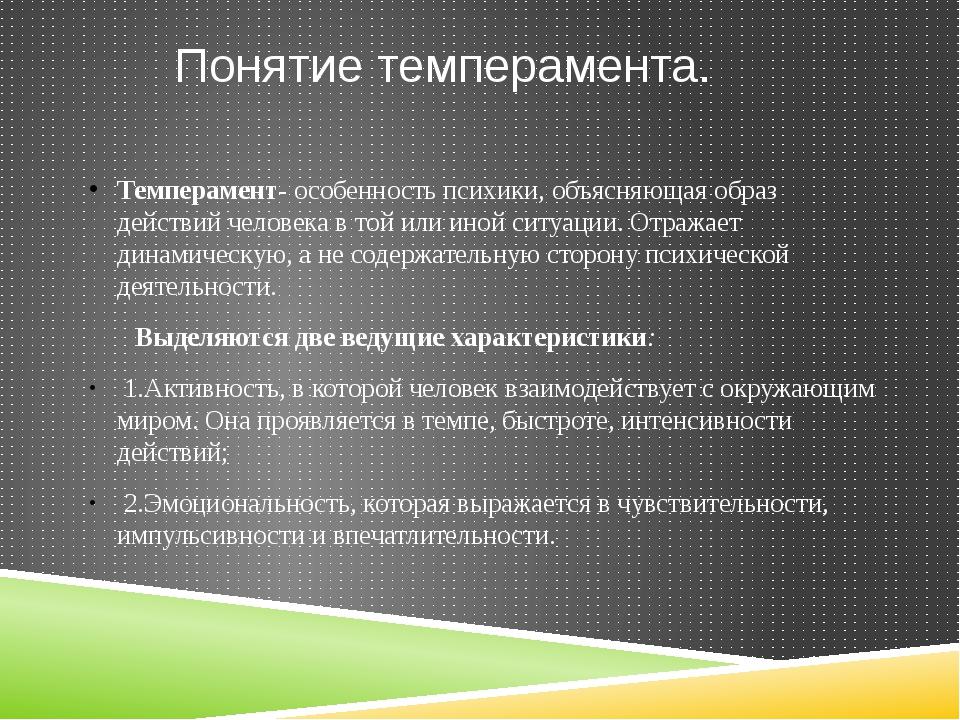 Понятие темперамента. Темперамент- особенность психики, объясняющая образ де...