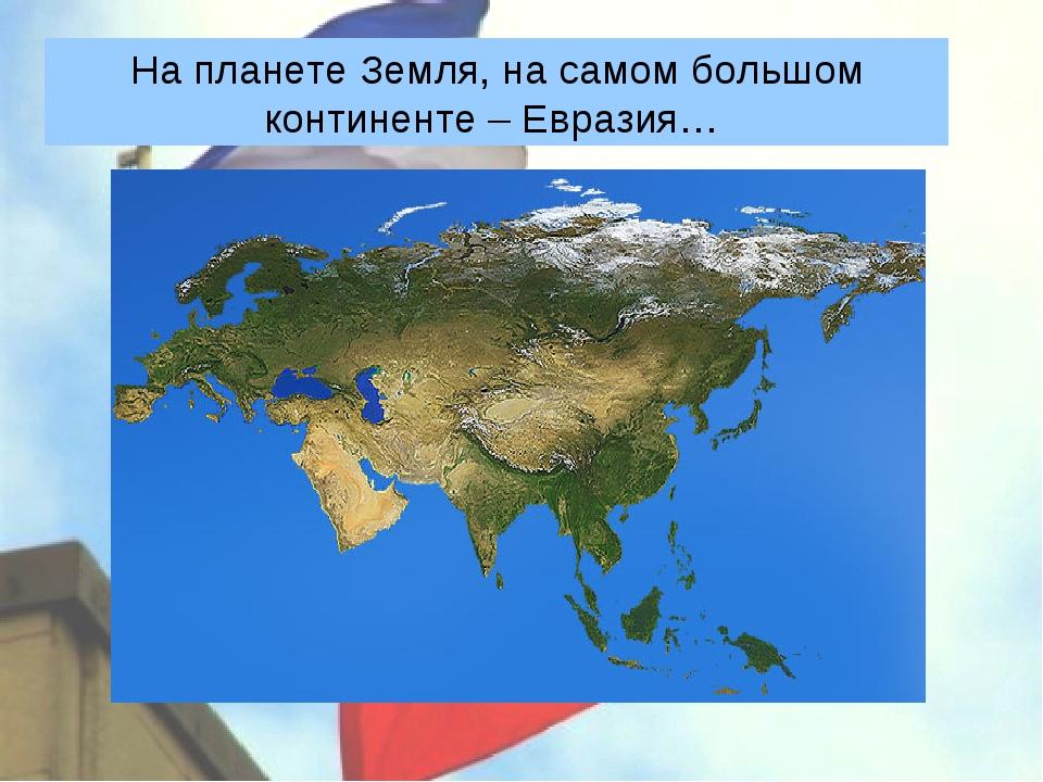 материк евразия с картинками этого