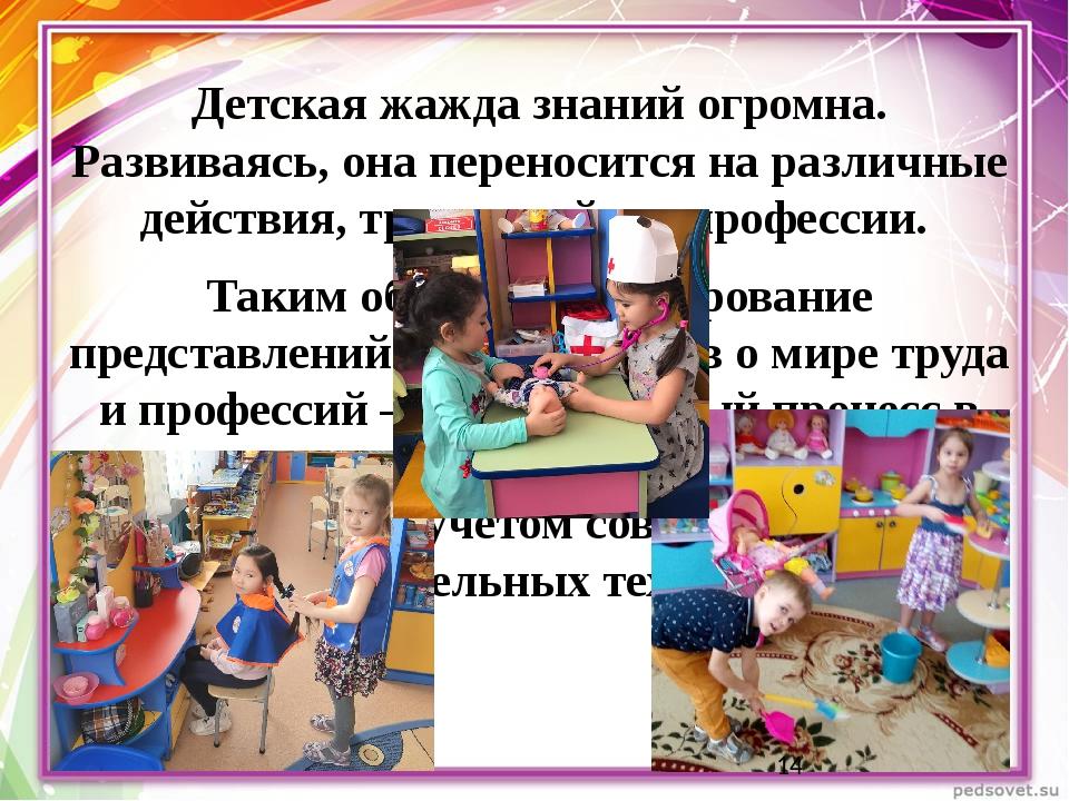 Детская жажда знаний огромна. Развиваясь, она переносится на различные действ...