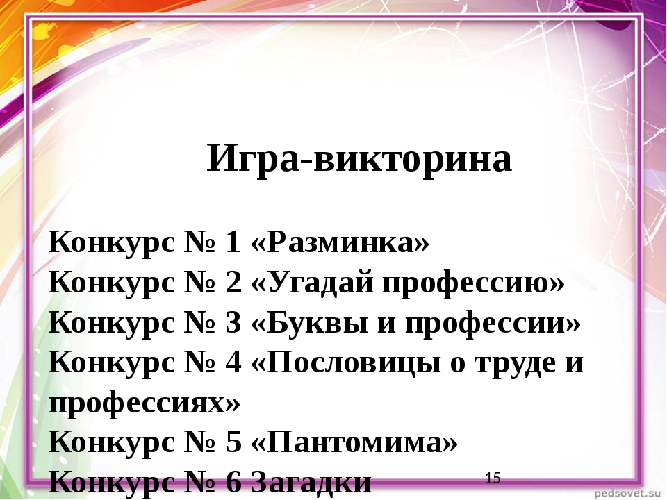 Игра-викторина Конкурс № 1 «Разминка» Конкурс № 2 «Угадай профессию» Конкур...