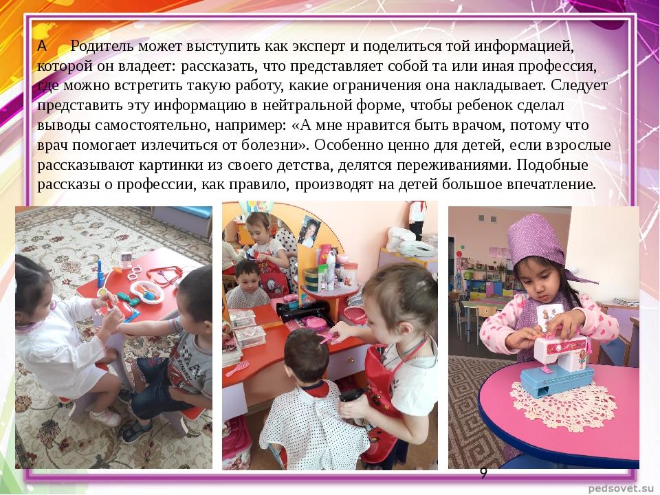 Родительможет выступить как эксперт и поделиться той информацией, которой...