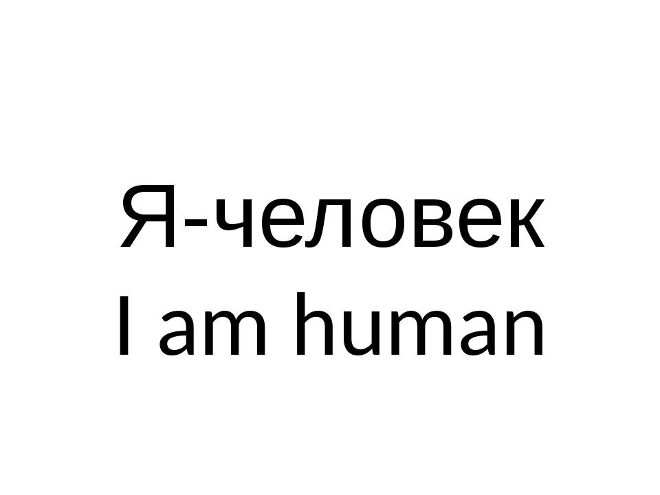 Я-человек I am human
