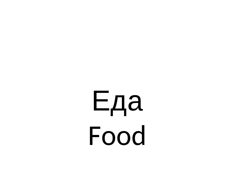 Еда Food