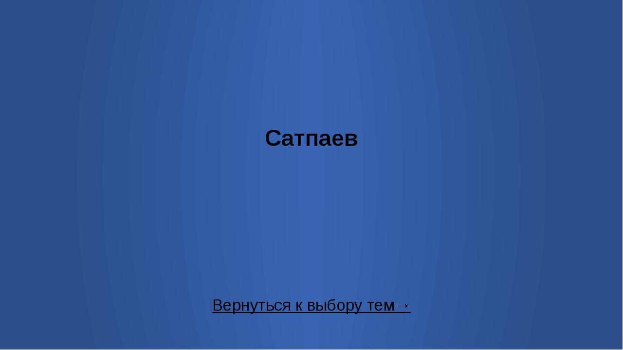 Узнать ответ Моногород, названный в честь великого деятеля казахской науки. Н...