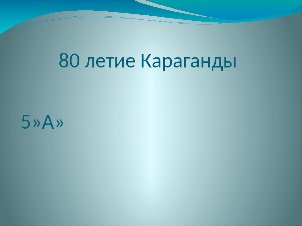 80 летие Караганды 5»А»