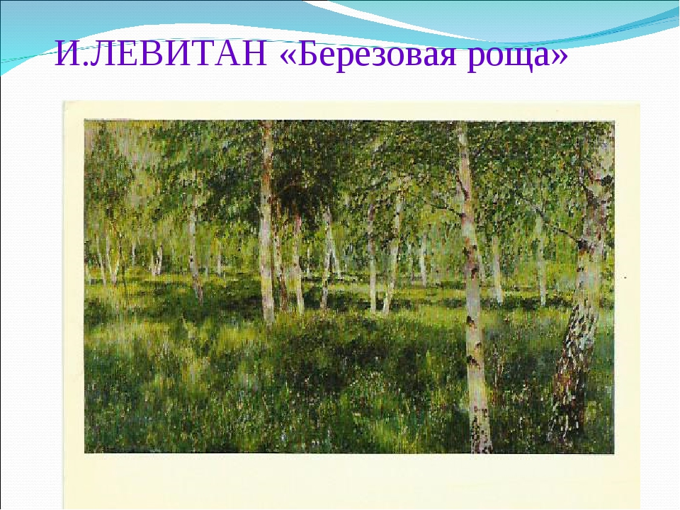 Картинка левитана березовая роща