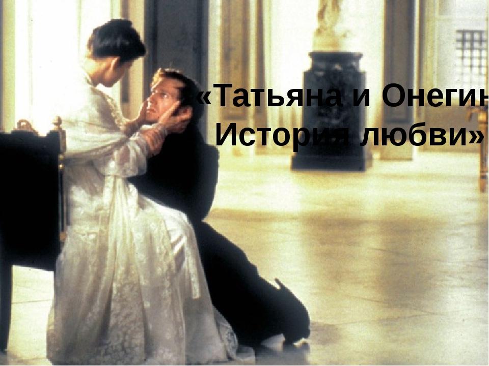 «Татьяна и Онегин. История любви»