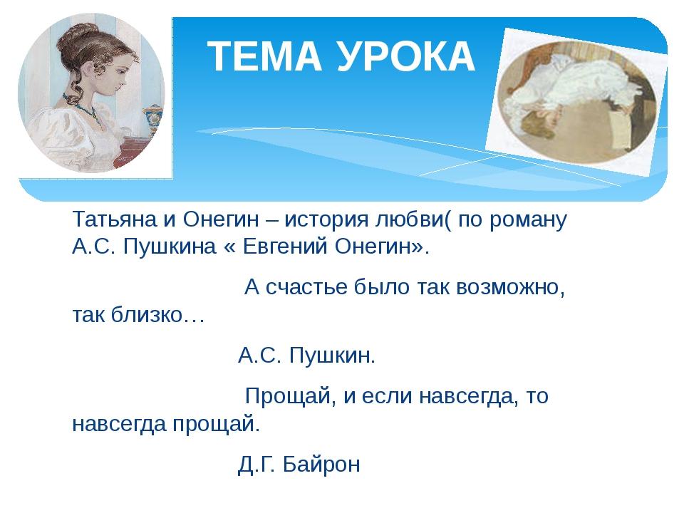Татьяна и Онегин – история любви( по роману А.С. Пушкина « Евгений Онегин». А...