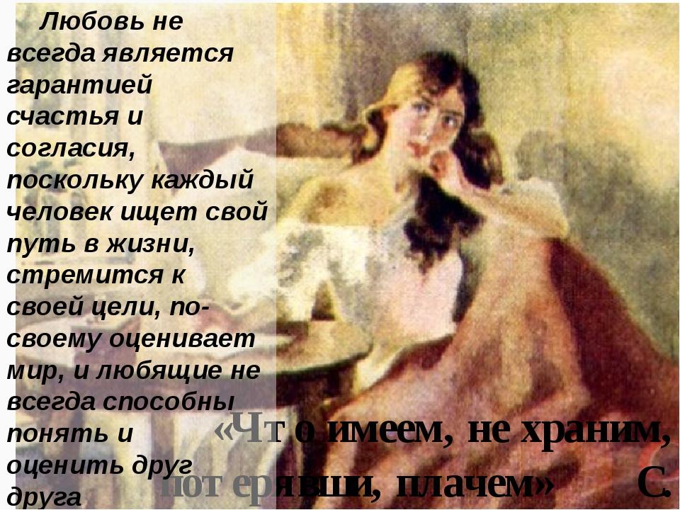 «Что имеем, не храним, потерявши, плачем» С. Соловьёв Любовь не всегда явля...
