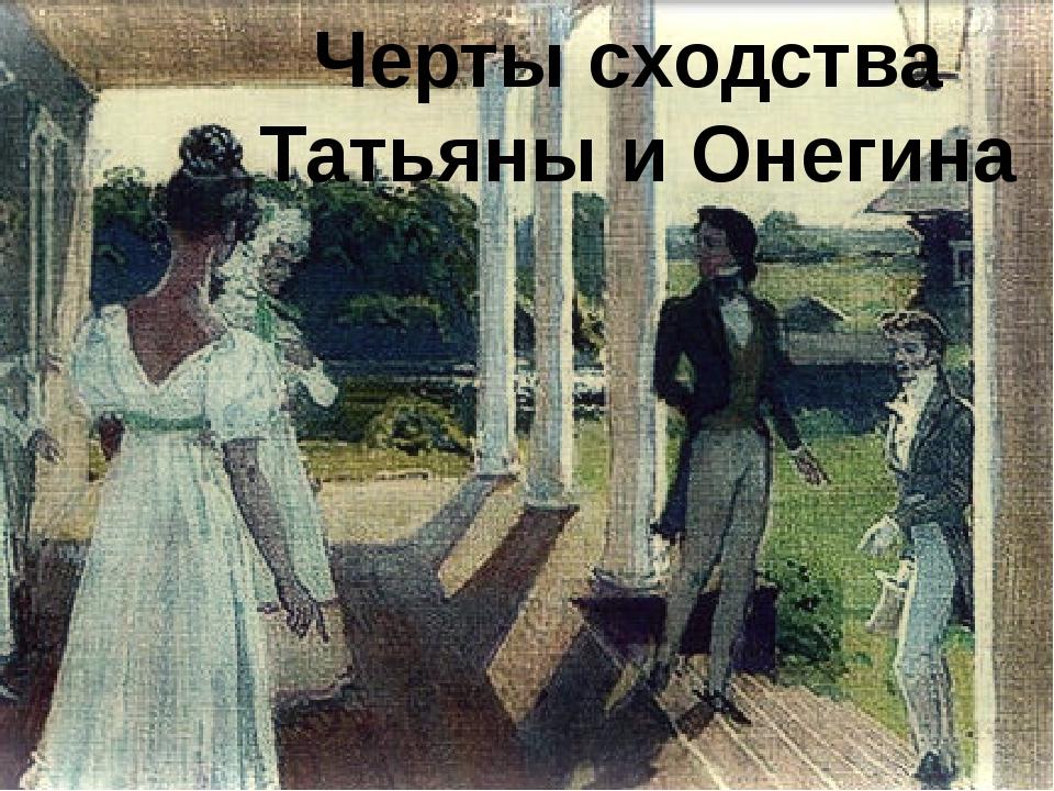 Черты сходства Татьяны и Онегина
