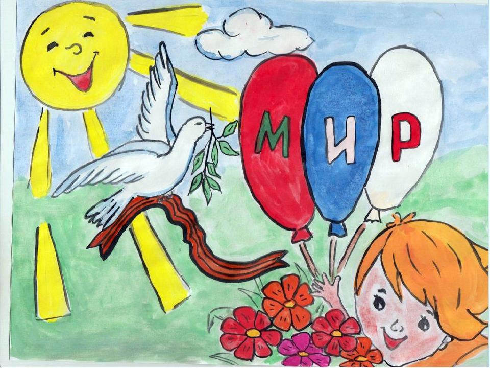 Картинки для детей мир без войны