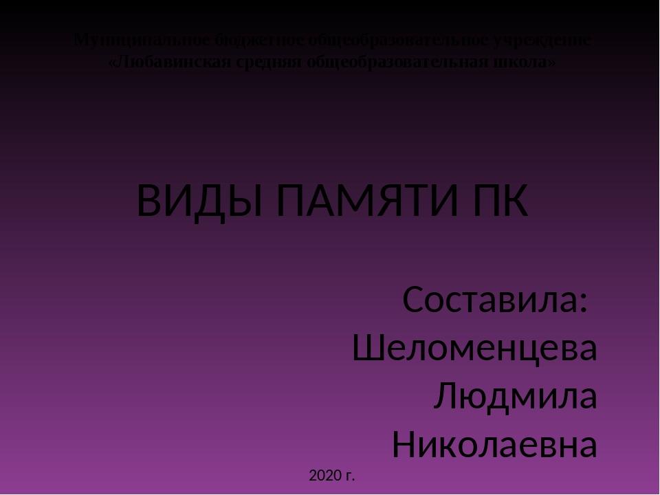 Муниципальное бюджетное общеобразовательное учреждение «Любавинская средняя о...