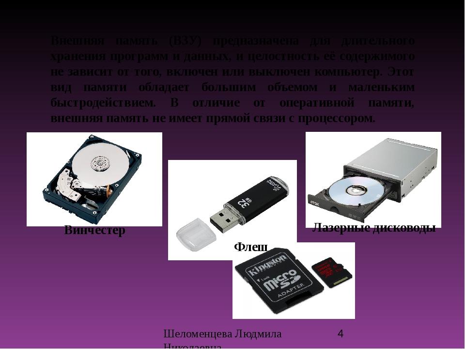 Внешняя память (ВЗУ) предназначена для длительного хранения программ и данных...