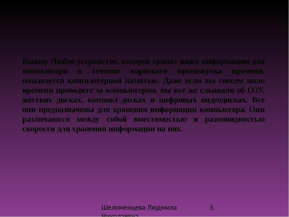 Шеломенцева Людмила Николаевна Вывод: Любое устройство, которое хранит вашу и...