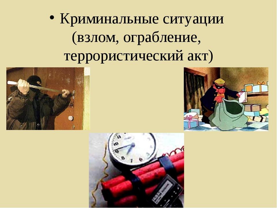 Криминальные ситуации (взлом, ограбление, террористический акт)