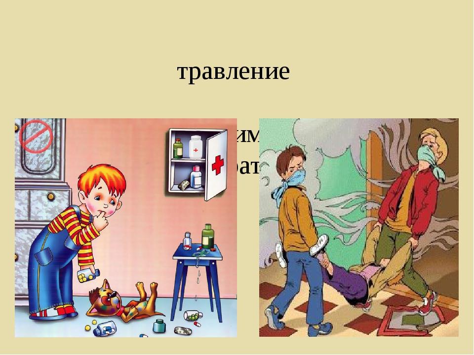 Отравление (газом или химическими препаратами)