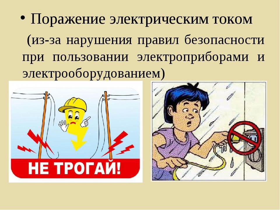 Поражение электрическим током (из-за нарушения правил безопасности при пользо...