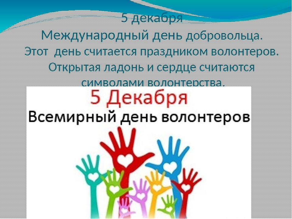 5 декабря Международный день добровольца. Этот день считается праздником воло...