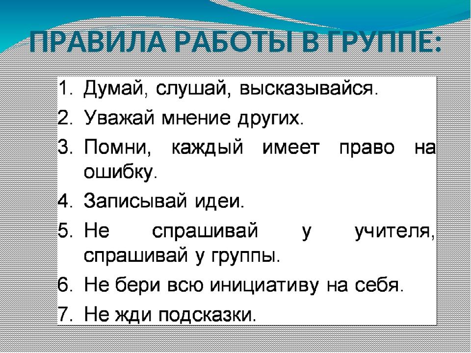 ПРАВИЛА РАБОТЫ В ГРУППЕ: