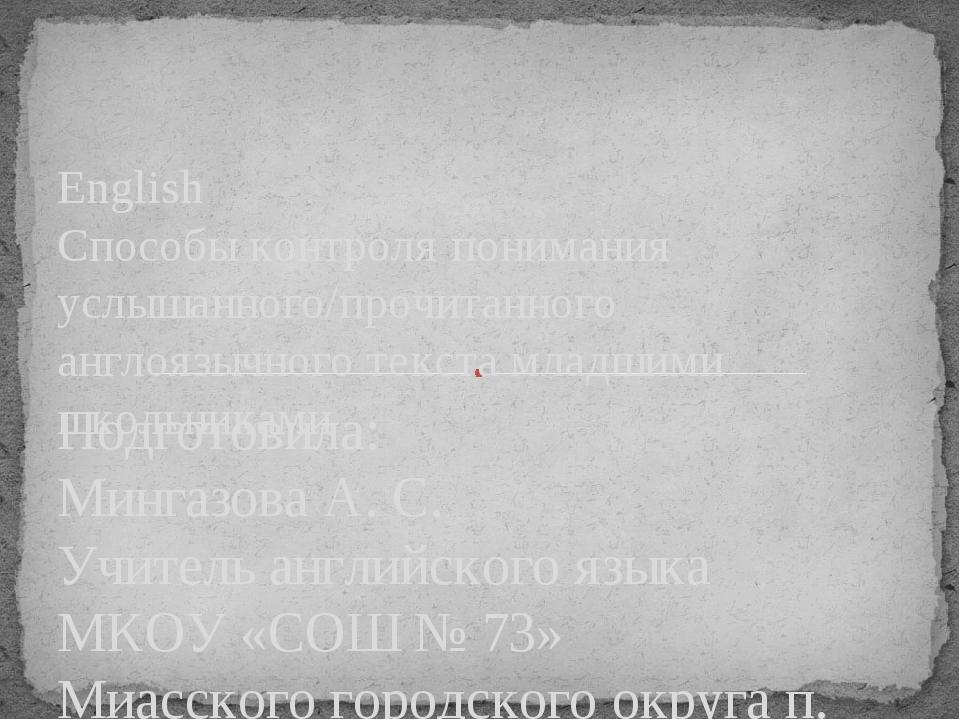 Подготовила: Мингазова А. С. Учитель английского языка МКОУ «СОШ № 73» Миасск...