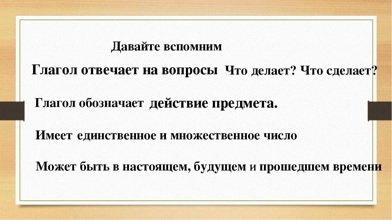 Глагол отвечает на вопросы Давайте вспомним Что делает? Что сделает? Глагол о...