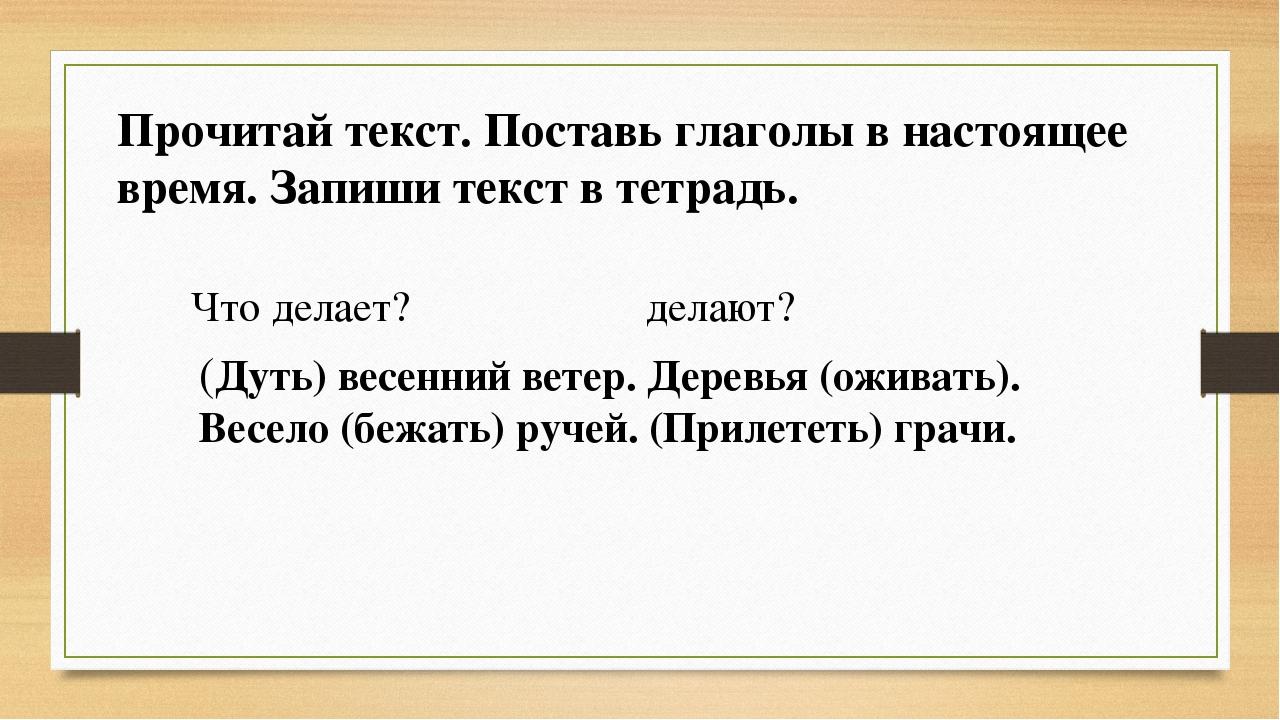 Прочитай текст. Поставь глаголы в настоящее время. Запиши текст в тетрадь. (Д...