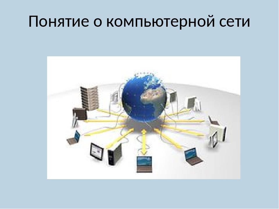 Назначение компьютерной сети Локальные сети – сети, действующие в пределах н...