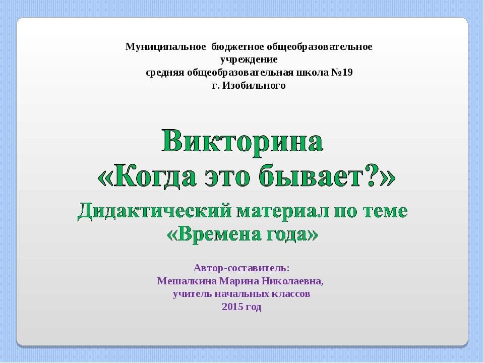 Автор-составитель: Мешалкина Марина Николаевна, учитель начальных классов 201...