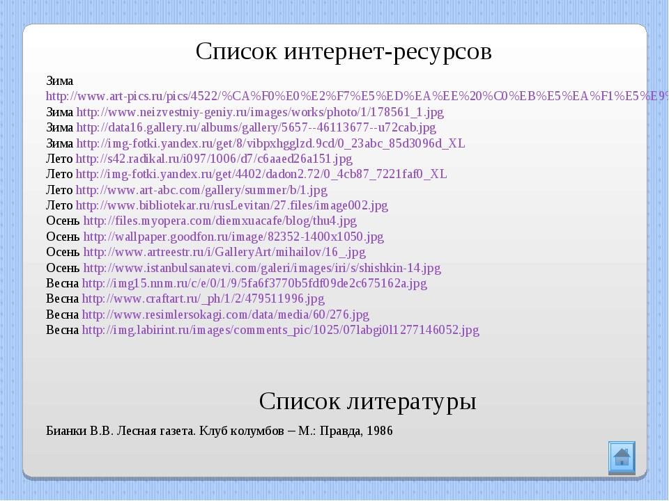 Зима http://www.art-pics.ru/pics/4522/%CA%F0%E0%E2%F7%E5%ED%EA%EE%20%C0%EB%E5...